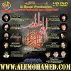 100_Al Baqei Ayyam e Fatima Nohay 2017-18